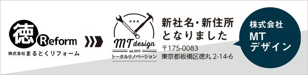 MTデザイン